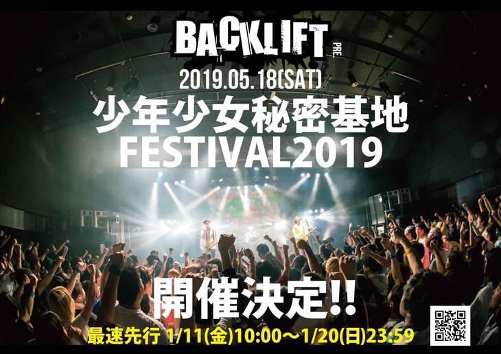 「BACK LIFT presents 少年少女秘密基地FESTIVAL2019」告知画像