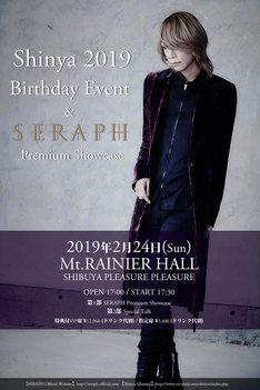 「Shinya 2019 Birthday Event & SERAPH Premium Showcase」告知画像