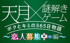 「天月×謎解きゲーム ボクとキミの365日物語~恋人募集中(仮)編~」告知ビジュアル