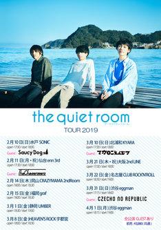 「the quiet room TOUR 2019」フライヤー