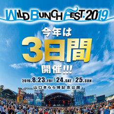 「WILD BUNCH FEST. 2019」告知ビジュアル