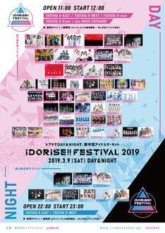 「IDORISE!! FESTIVAL 2019」告知ビジュアル
