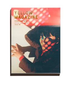 星野源「YELLOW MAGAZINE 2018-2019」表紙画像