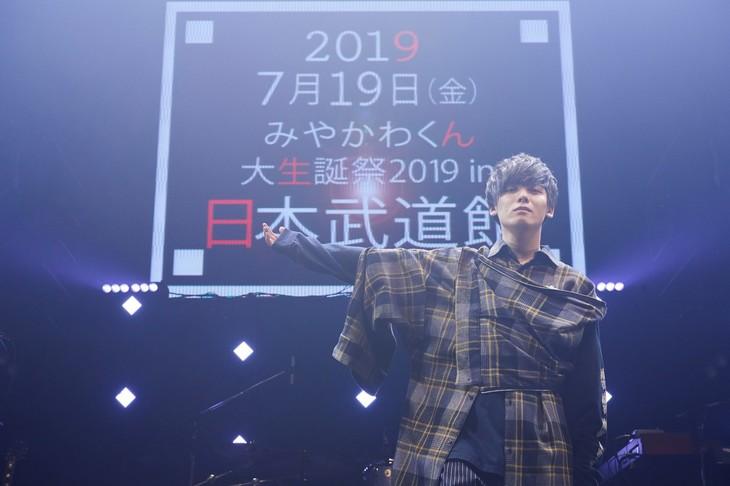 「大生誕祭2019 in 日本武道館」の開催を発表したみやかわくん。
