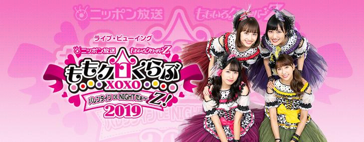 「ニッポン放送 ももいろクローバーZ ももクロくらぶxoxo ~バレンタイン DE NIGHT だぁ~Z! 2019」ライブ・ビューイング ビジュアル