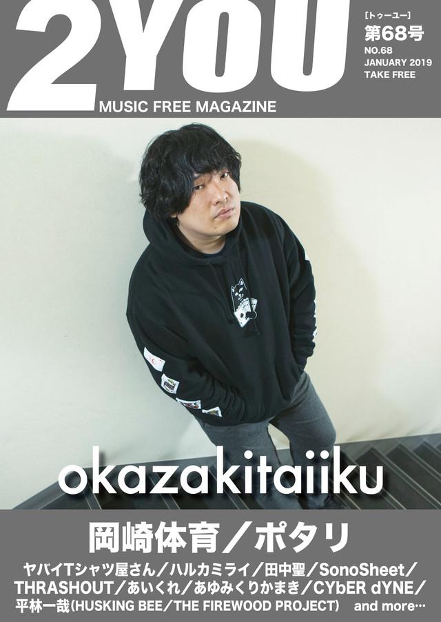 「2YOU MAGAZINE 68号」表紙