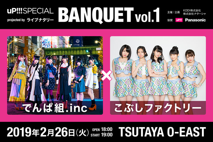 「uP!!!SPECIAL BANQUET vol.1 projected by ライブナタリー」告知ビジュアル