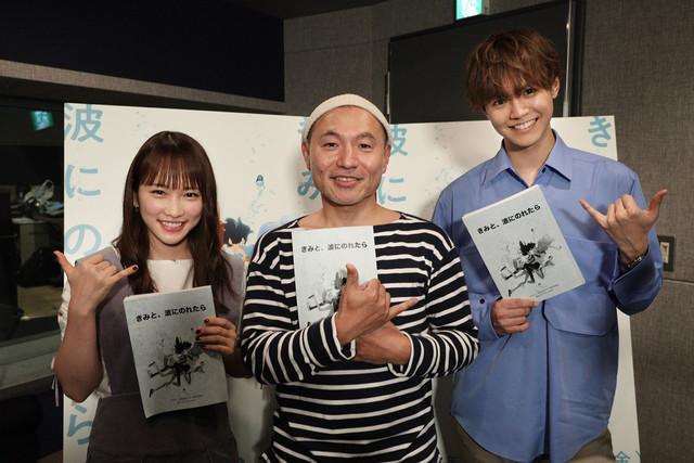 左から川栄李奈、湯浅政明監督、片寄涼太(GENERATIONS from EXILE TRIBE)。