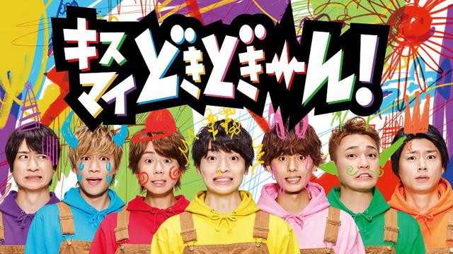 dTV「キスマイどきどきーん!」メインビジュアル (c)エイベックス通信放送 / ジャニーズ事務所