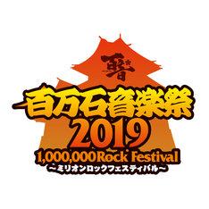 「百万石音楽祭2019~ミリオンロックフェスティバル~」ロゴ