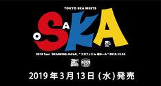 """「2018 Tour『SKANKING JAPAN』""""スカフェス in 城ホール""""2018.12.24」告知ビジュアル"""
