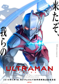 「ULTRAMAN」ポスター (c)円谷プロ (c)Eiichi Shimizu,Tomohiro Shimoguchi (c)ULTRAMAN製作委員会