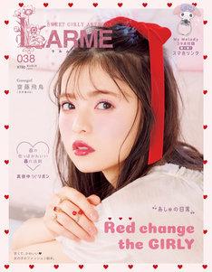 「LARME 038」表紙
