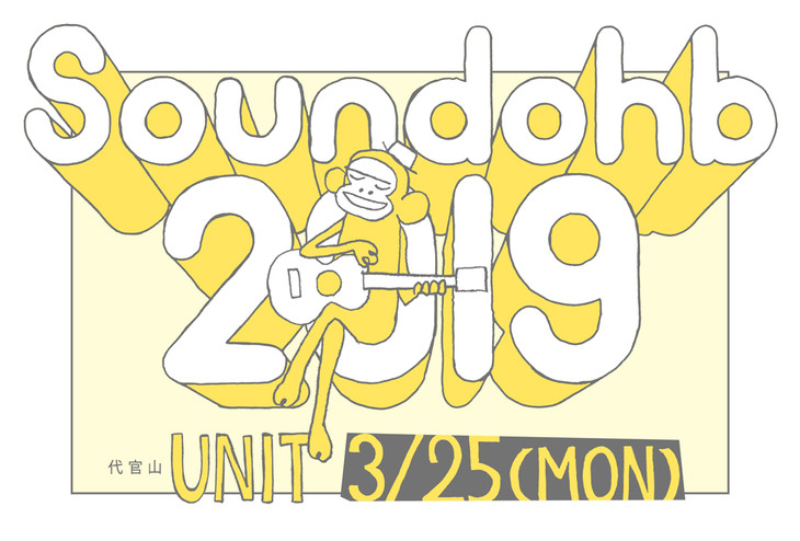 「soundohb 2019」ロゴ