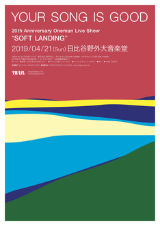 """「YOUR SONG IS GOOD presents """"SOFT LANDING"""" - 20th Anniversary Oneman Live Show at 日比谷野外大音楽堂 -」フライヤー"""