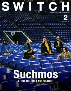 「SWITCH」2月号表紙