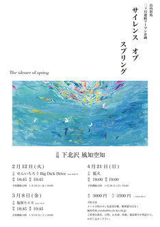 「The silence of spring」フライヤー