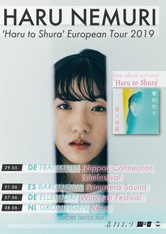 「HARU NEMURI(春ねむり)'Haru to Shura' European Tour 2019」告知ビジュアル