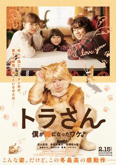 映画「トラさん~僕が猫になったワケ~」ポスタービジュアル (c)板羽皆/集英社・2019「トラさん」製作委員会