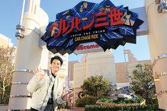 「ルパン三世カーチェイス XR ライド」を体験する森崎ウィン(PrizmaX)。(写真提供:ユニバーサル・スタジオ・ジャパン)
