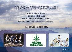 「OSAKA GRACE Vol.1」フライヤー