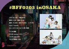 「#BFF0203 inOSAKA」フライヤー
