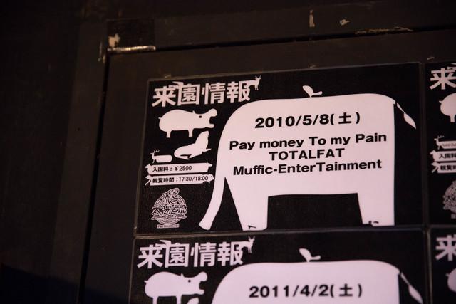MUSIC ZOO KOBE 太陽と虎の店内には過去の代表的な出演情報が貼られている。