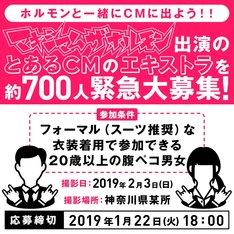 マキシマム ザ ホルモン出演CMのエキストラ募集告知ビジュアル。