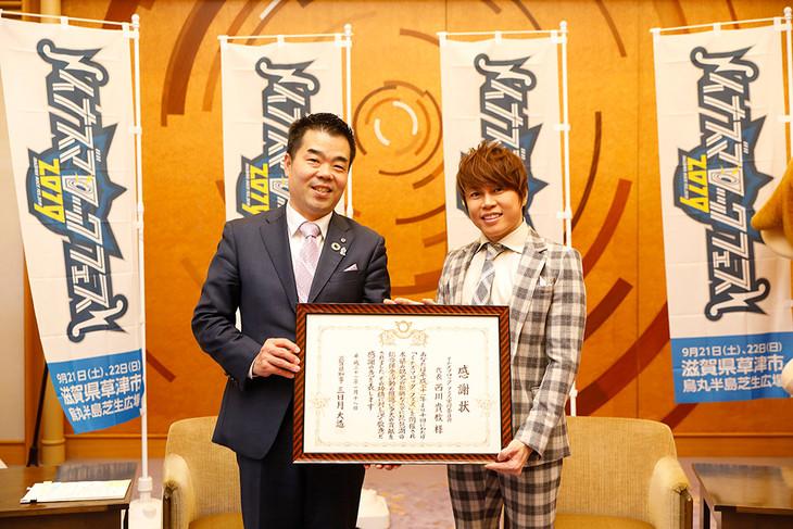 三日月大造滋賀県知事と西川貴教。