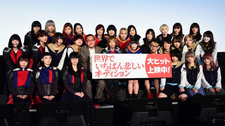 映画「世界でいちばん悲しいオーディション」上映会イベントでの集合写真。