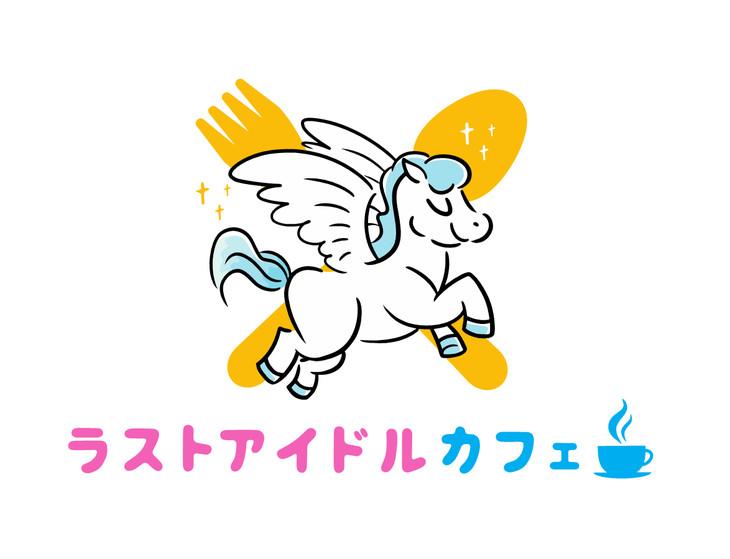 「ラストアイドルカフェ」ロゴ