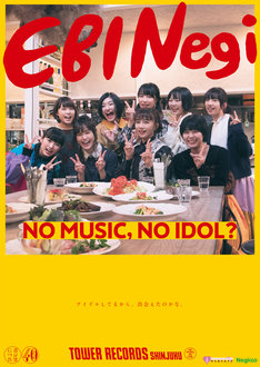 私立恵比寿中学とNegiccoが登場する「NO MUSIC, NO IDOL?」ポスター。