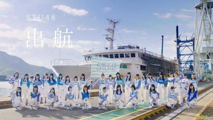 STU48「出航」ミュージックビデオのワンシーン。