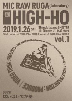 MIC RAW RUGA(laboratory) 定期公演「HIGH-HO vol.1」フライヤー。