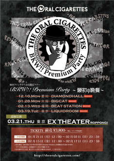 THE ORAL CIGARETTES「BKW!! Premium Party ~最初の晩餐~」フライヤー