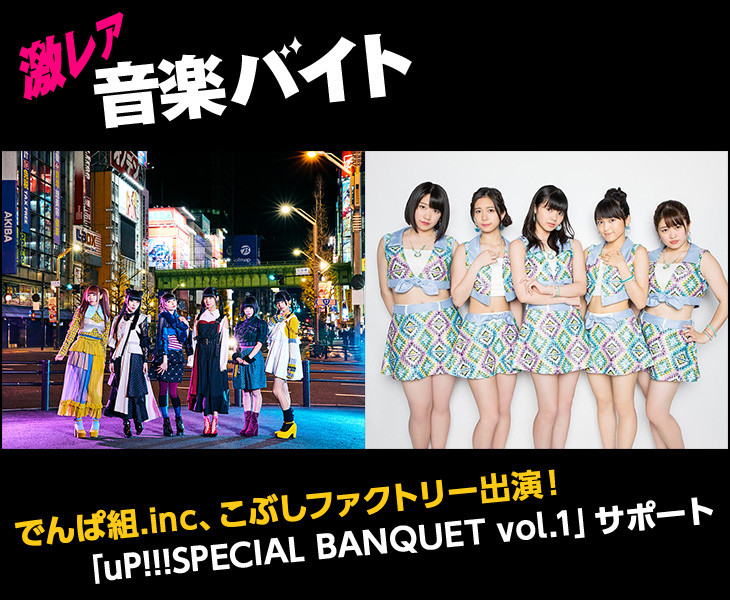 「uP!!!SPECIAL BANQUET vol.1 projected by ライブナタリー」の「激レアバイト」告知画像。