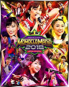 ももいろクローバーZ「MomocloMania2018 -Road to 2020-」Blu-rayジャケット