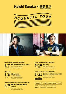 「Keishi Tanaka × 磯部正文(HUSKING BEE)ACOUSTIC TOUR」フライヤー