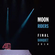 ムーンライダーズ「moonriders Final Banquet 2016 ~最後の饗宴~中野サンプラザ 2016.12.15」ジャケット