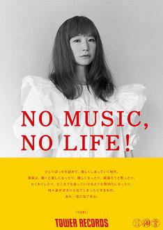 YUKIが起用された「NO MUSIC, NO LIFE!」最新ポスター