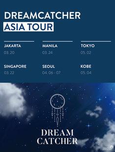Dreamcatcherによるアジアツアーの告知画像。