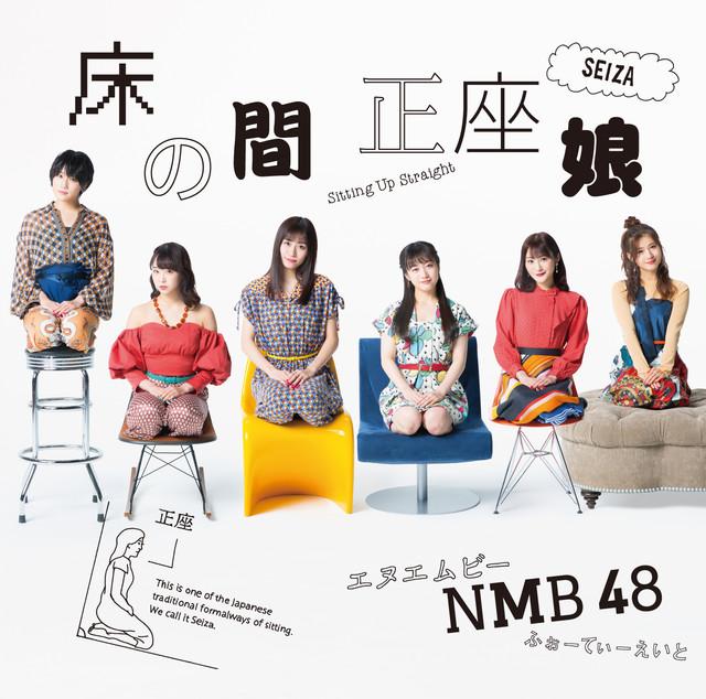 NMB48「床の間正座娘」通常盤Type-Cジャケット