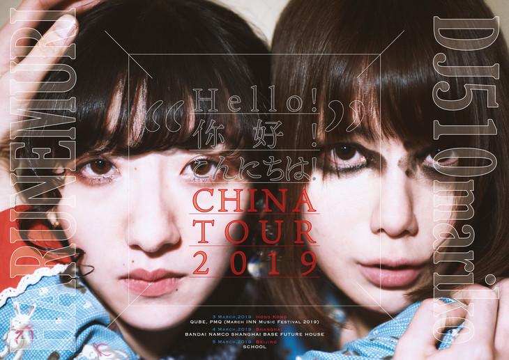 """春ねむり×DJ後藤まりこ「""""Hello!ニーハオ!こんにちは!""""CHINA TOUR 2019」告知ビジュアル"""