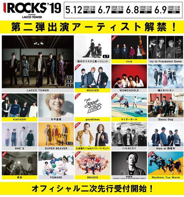「I ROCKS 2019 stand by LACCO TOWER」第2弾出演アーティスト告知画像