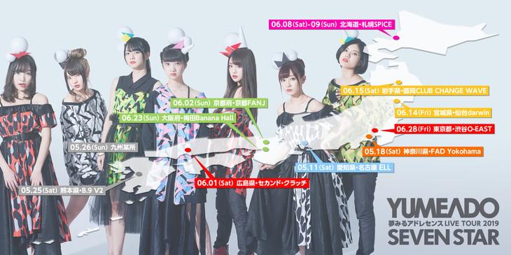 「夢みるアドレセンスLIVE TOUR 2019 SEVEN STAR」告知ビジュアル