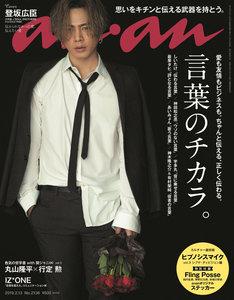 「anan」2138号表紙 (c)マガジンハウス