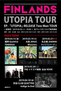 FINLANDS「UTOPIA TOUR」フライヤー