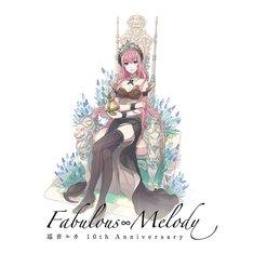 V.A.「巡音ルカ 10th Anniversary - Fabulous∞Melody -」ジャケットイラスト