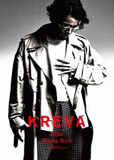 KREVA「基準~2019 Ver.~ / ストロングスタイル~2019 Ver.~」ジャケット