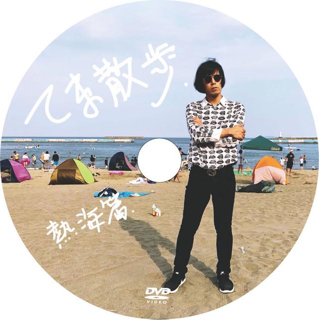 松永天馬「ポルノグラファーEP」B Type付属DVDの盤面デザイン。